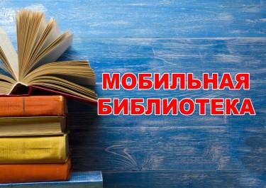 мобильная библиотека.jpg