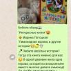 п. Брянка Библио-обзор книги Марины Патоцкой «Лимонадная корова».jpg
