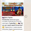 ЦДБ День героев Отечества.png